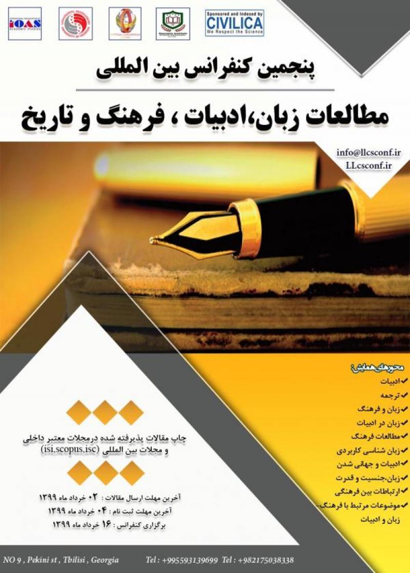 کنفرانس مطالعات زبان،ادبیات، فرهنگ و تاریخ؛تفلیس - خرداد 99