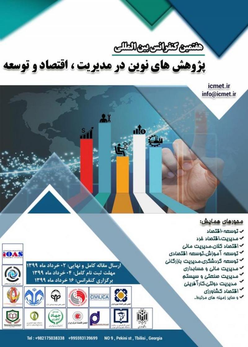 کنفرانس پژوهش در مديريت ، اقتصاد و توسعه؛تفلیس - خرداد 99
