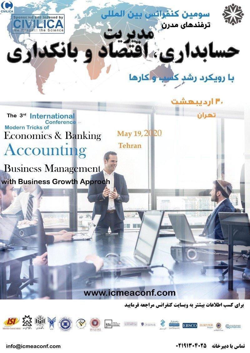 کنفرانس ترفندهای مدرن مدیریت، حسابداری، اقتصاد و بانکداری با رویکرد رشد کسب و کارها تهران اردیبهشت 99