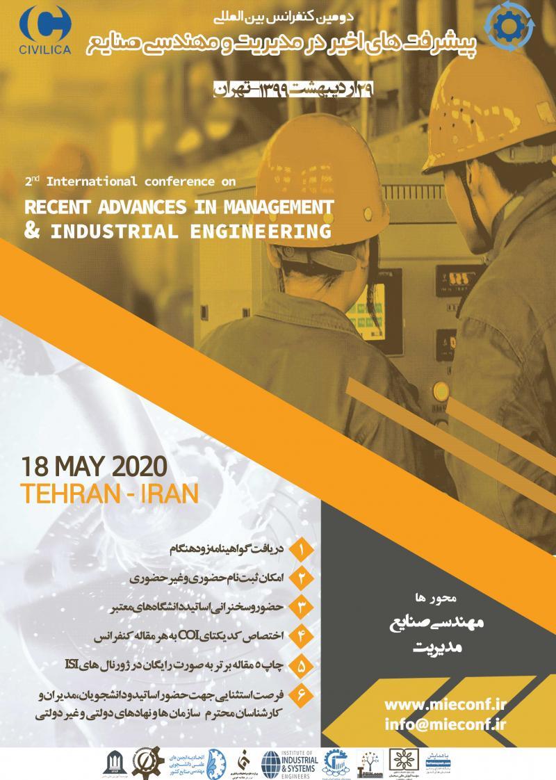 کنفرانس پیشرفت های اخیر در مدیریت و مهندسی صنایع؛تهران - اردیبهشت 99