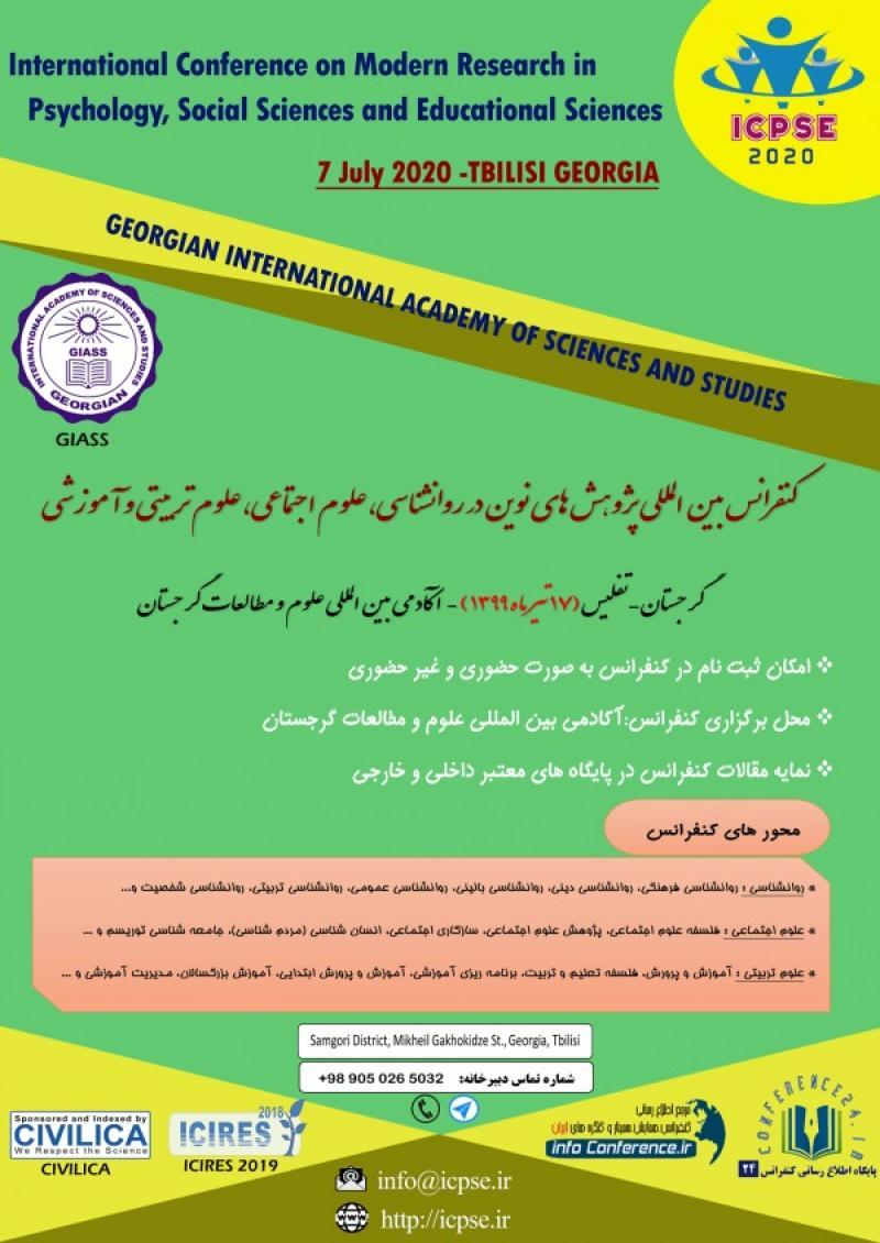 کنفرانس پژوهش های نوین در روانشناسی،علوم اجتماعی،علوم تربیتی و آموزشی؛تفلیس - تیر 99