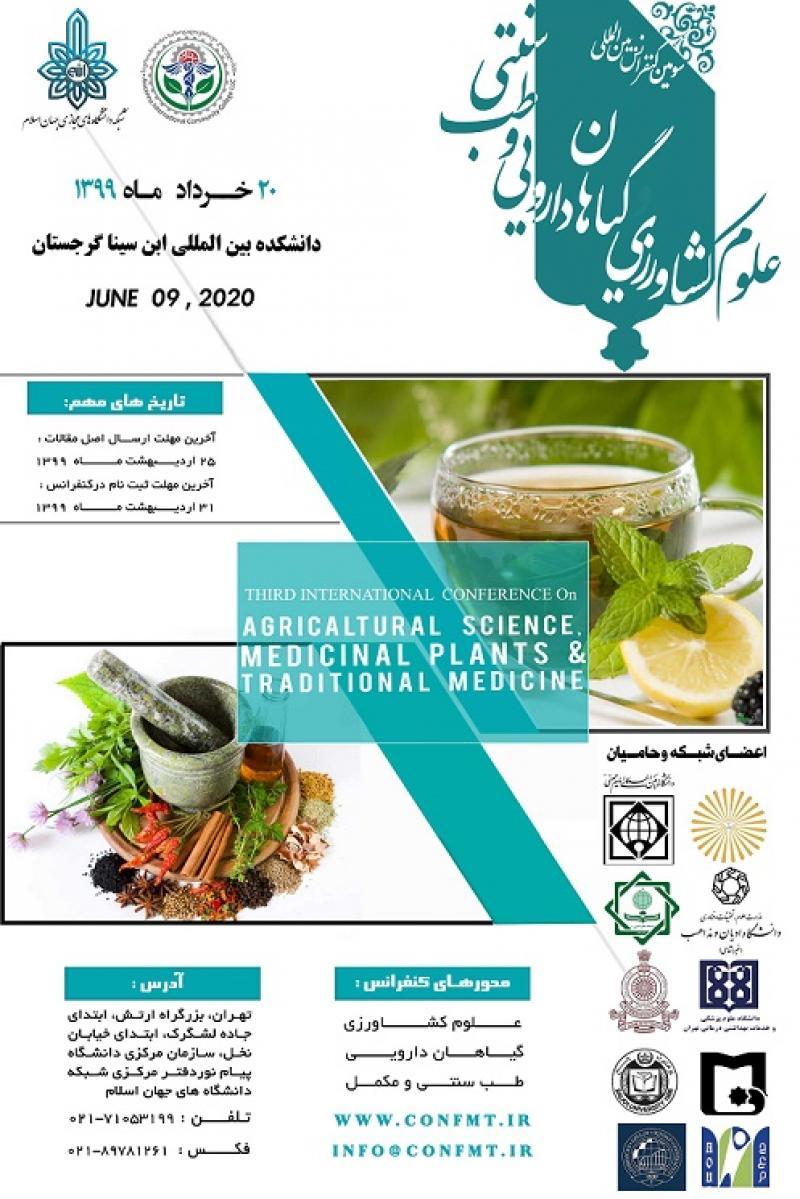 کنفرانس علوم کشاورزی، گیاهان دارویی و طب سنتی؛تفلیس - خرداد 99