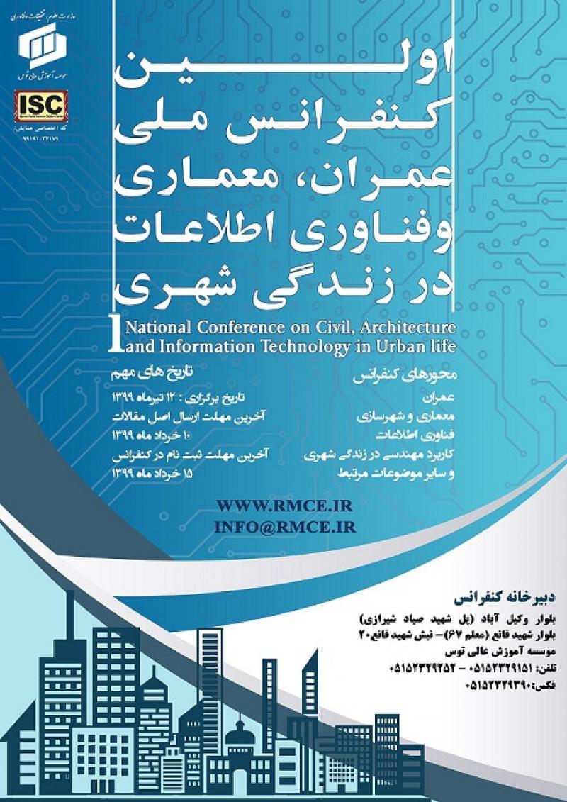 کنفرانس عمران، معماری و فناوری اطلاعات در زندگی شهری؛مشهد - تیر 99