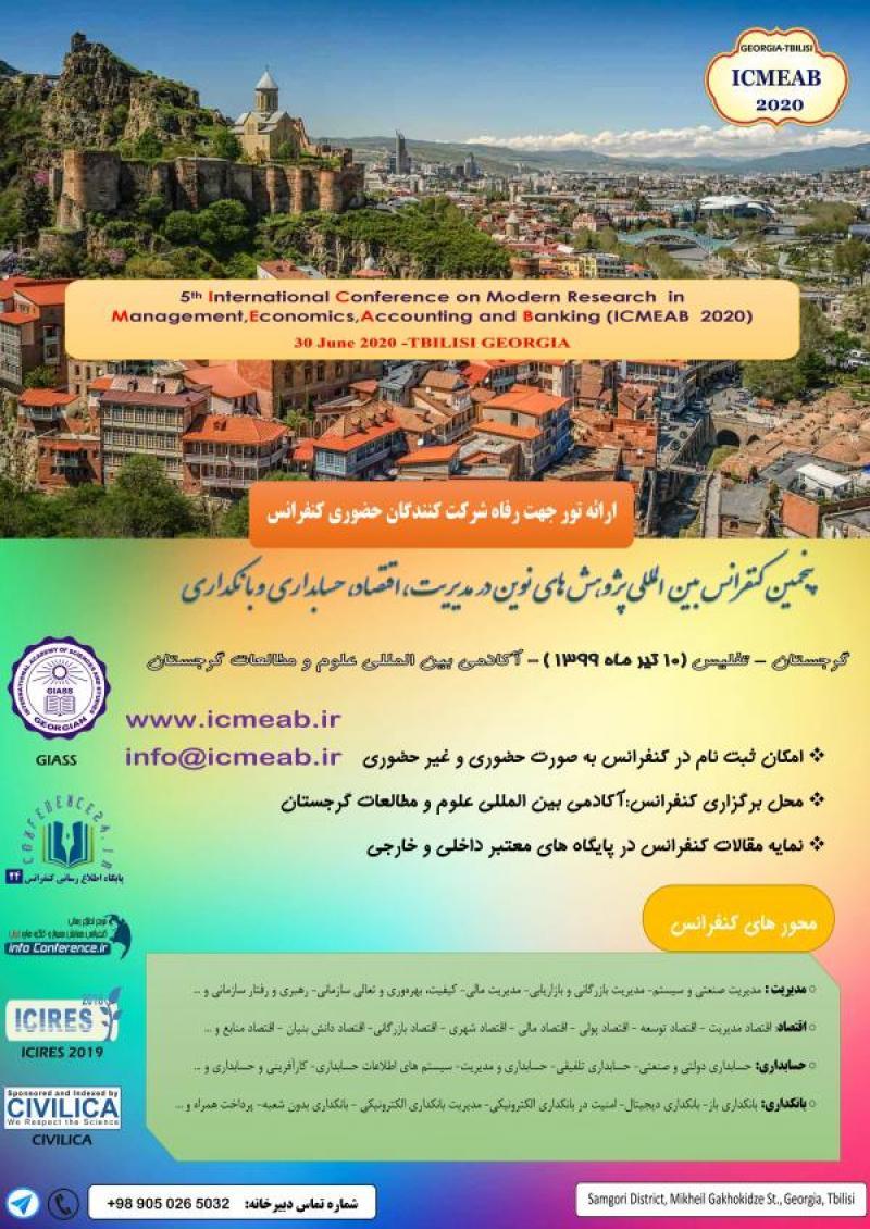 کنفرانس پژوهش های نوین در مدیریت،اقتصاد،حسابداری و بانکداری،تفلیس - تیر 99