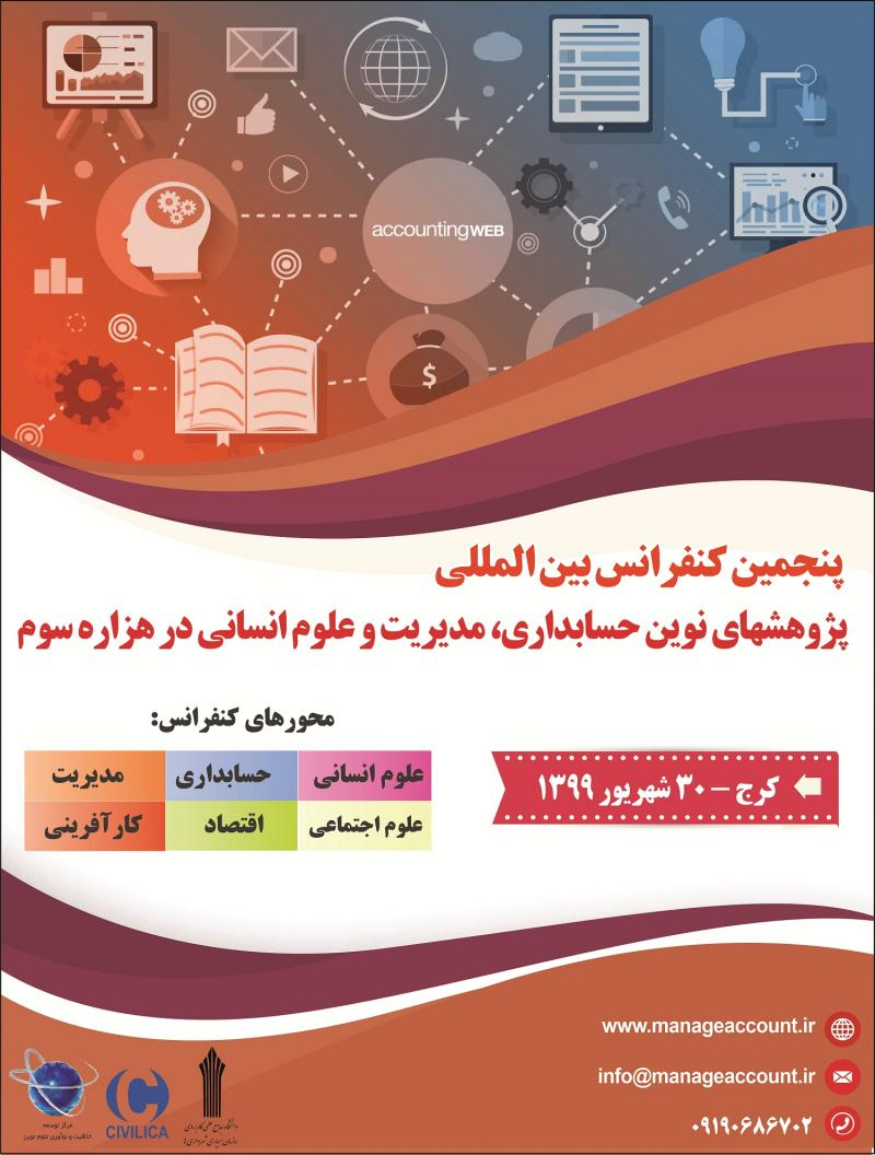 کنفرانس پژوهشهای نوین حسابداری، مدیریت و علوم انسانی در هزاره سوم؛کرج - تیر 99