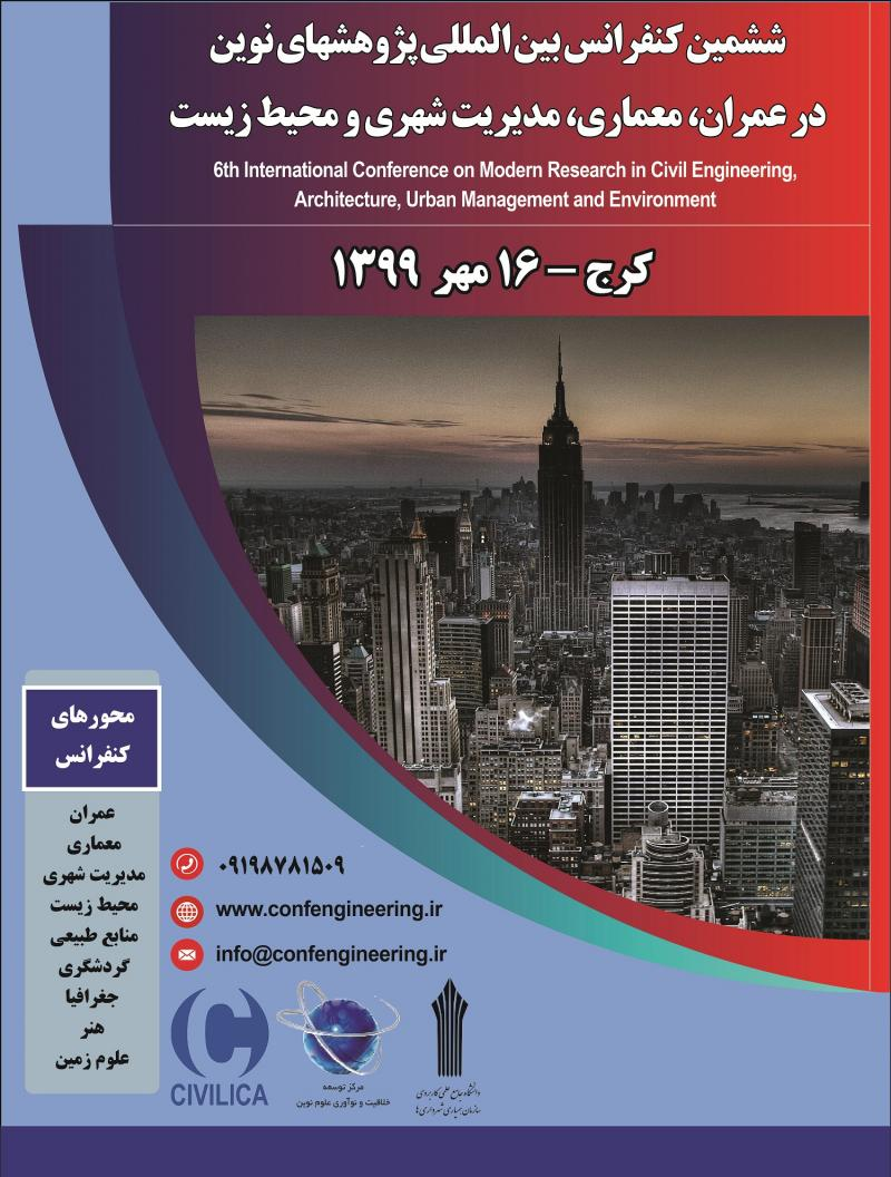 کنفرانس پژوهشهای نوین در عمران، معماری، مدیریت شهری و محیط زیست؛کرج - مرداد 99