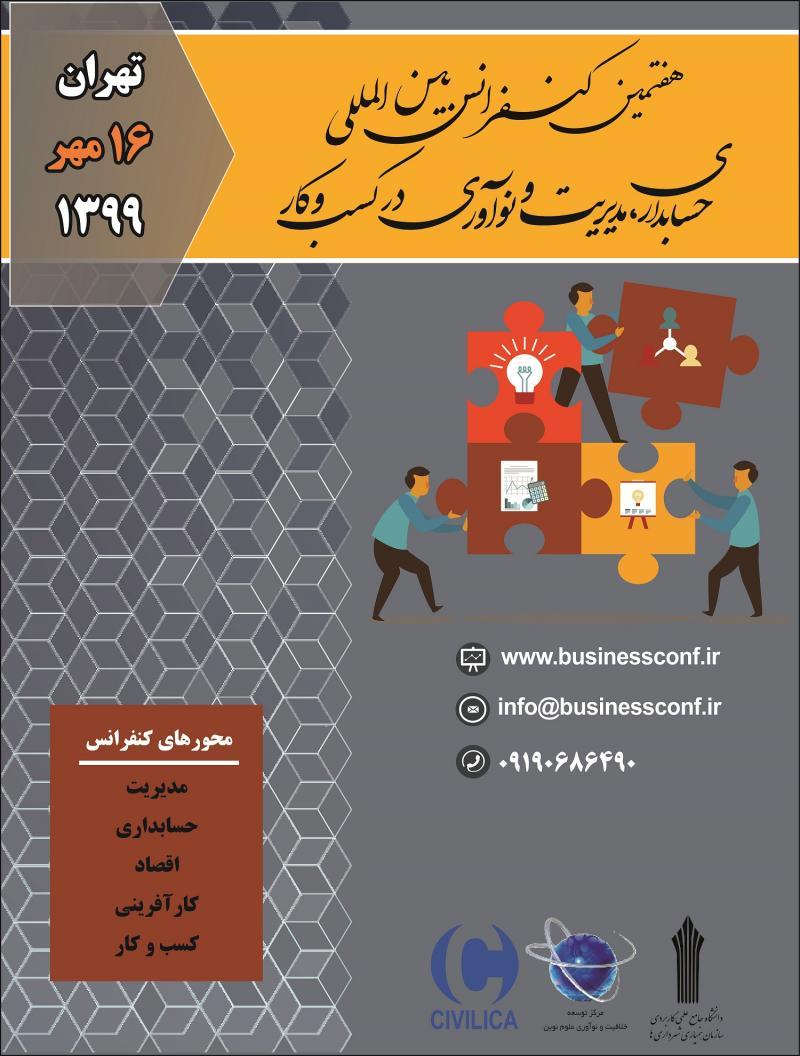 کنفرانس حسابداری، مدیریت و نوآوری در کسب و کار تهران مهر 99