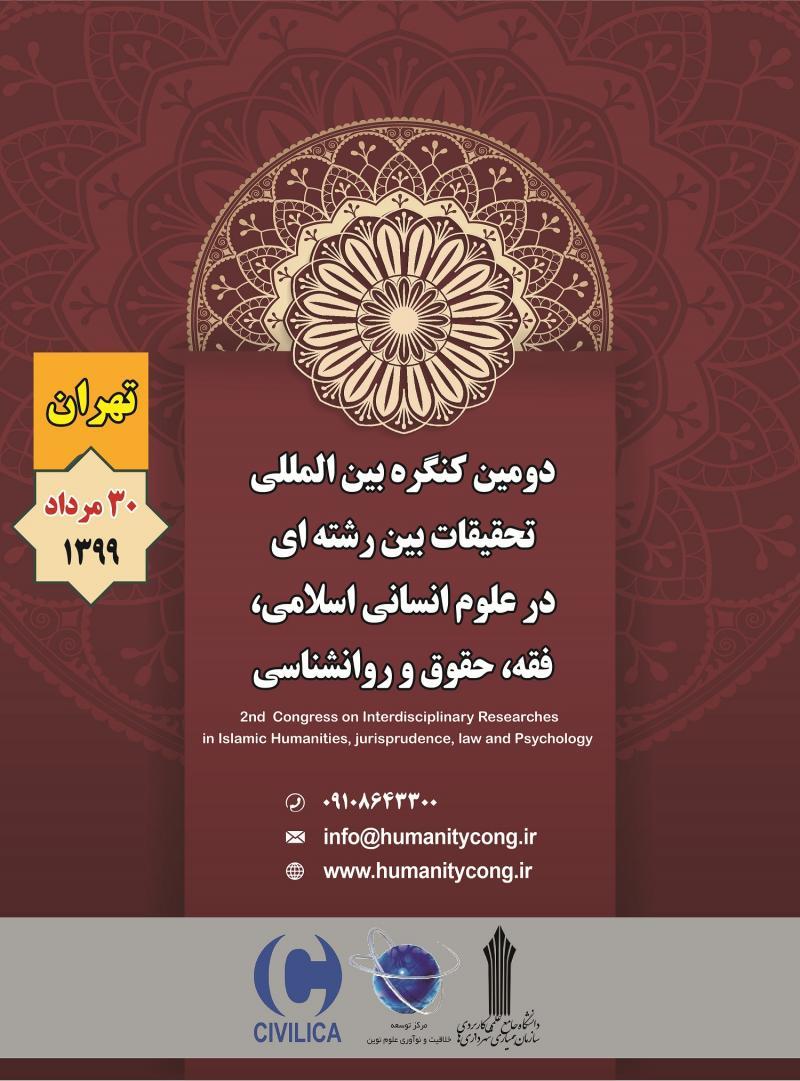 کنگره تحقیقات بین رشته ای در علوم انسانی اسلامی، فقه، حقوق و روانشناسی؛تهران - مرداد 99