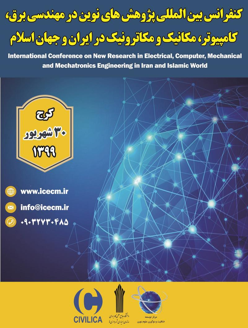 کنفرانس پژوهش های نوین در مهندسی برق، کامپیوتر، مکانیک و مکاترونیک در ایران و جهان اسلام؛کرج -شهریور 99