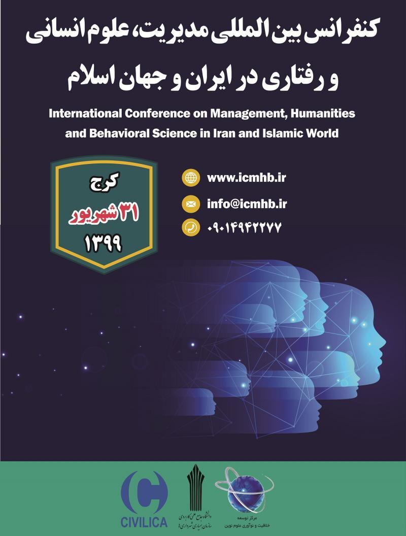 کنفرانس مدیریت، علوم انسانی و رفتاری در ایران و جهان اسلام کرج شهریور 99
