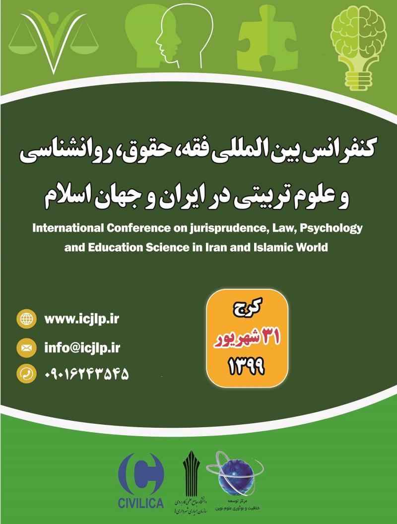 کنفرانس فقه، حقوق، روانشناسی و علوم تربیتی در ایران و جهان اسلام؛کرج -شهریور 99