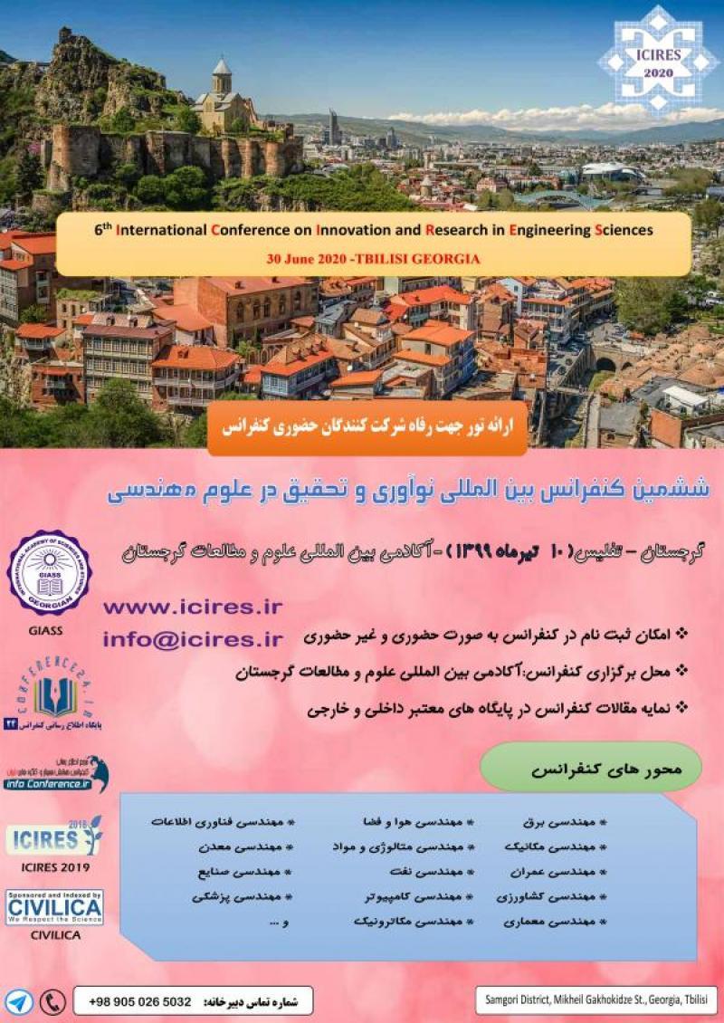 کنفرانس نوآوری و تحقیق در علوم مهندسی ؛تفلیس - تیر 99
