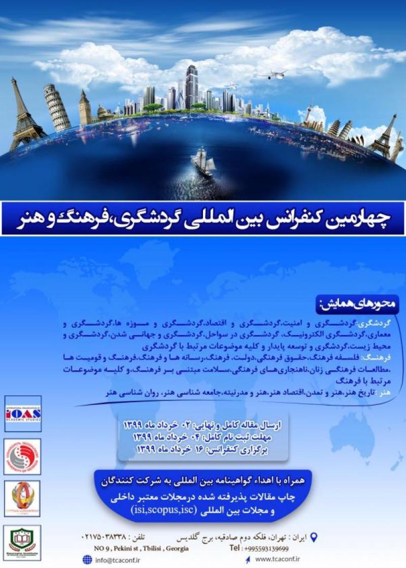 کنفرانس گردشگری،فرهنگ و هنر؛تفلیس - خرداد 99