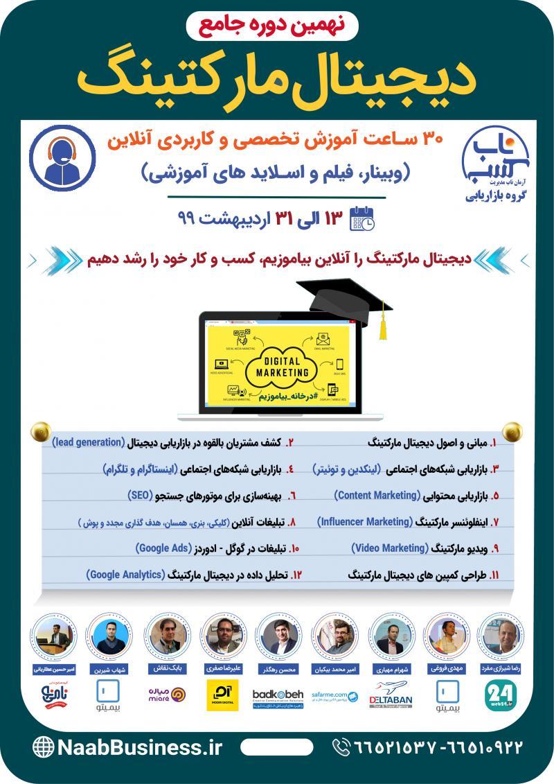دوره جامع و تخصصی دیجیتال مارکتینگ (آموزش آنلاین) اردیبهشت 99