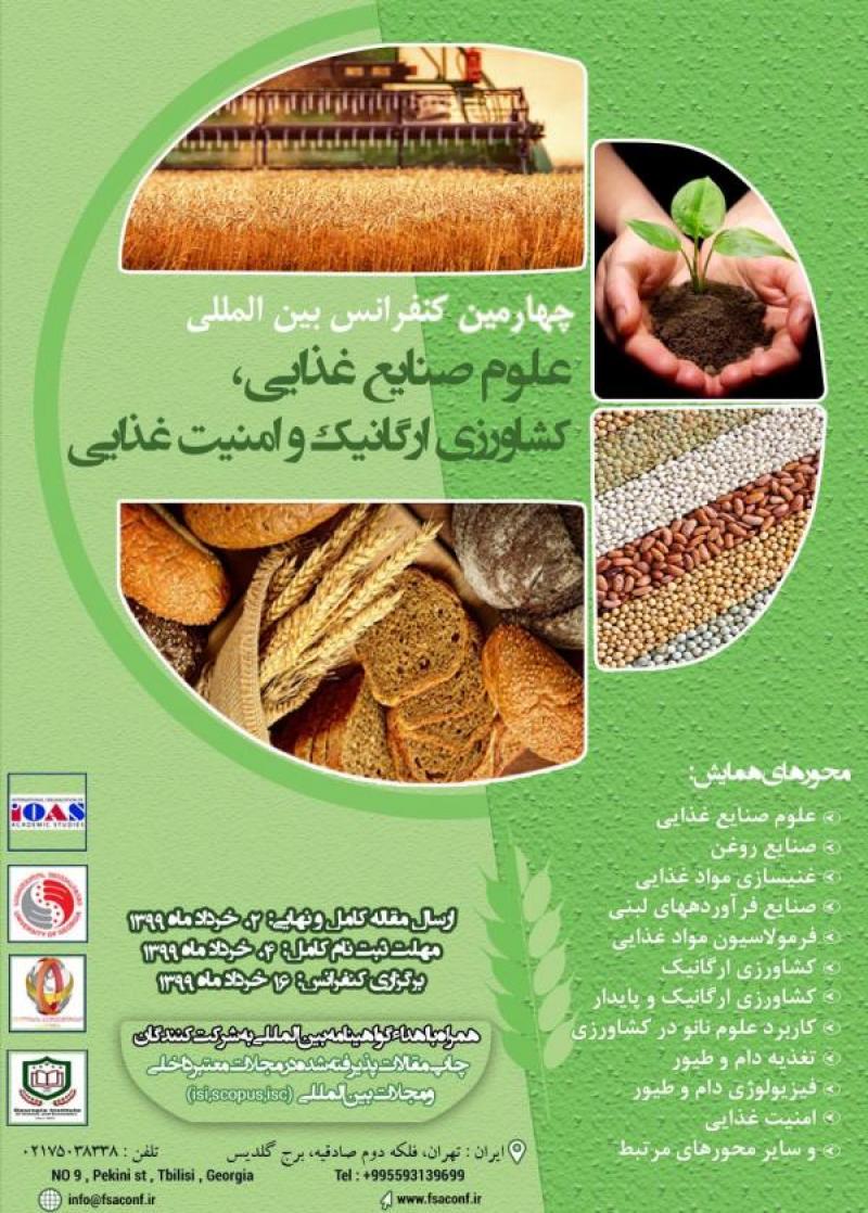کنفرانس علوم صنایع غذایی،کشاورزی ارگانیک و امنیت غذایی ؛تفلیس - خرداد 99