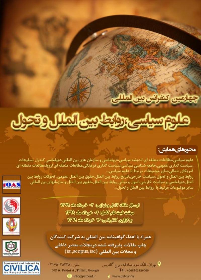 کنفرانس علوم سیاسی،روابط بین الملل و تحول تفلیس خرداد 99