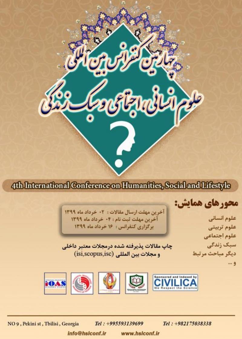 کنفرانس علوم انسانی،اجتماعی و سبک زندگی تفلیس خرداد 99