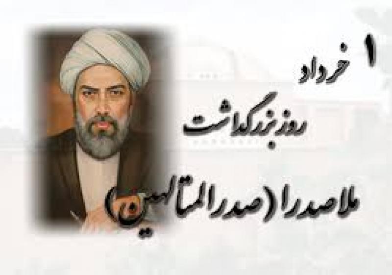 روز بزرگداشت ملاصدرا - خرداد 99