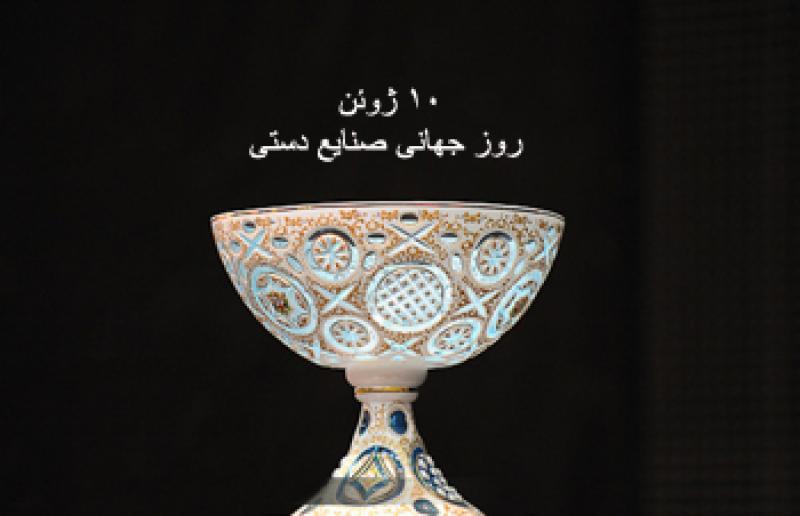روز جهانی صنایع دستی [ 10 June ] - خرداد 99