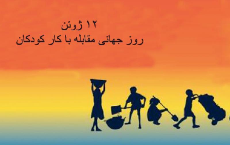 روز جهانی مبارزه با کار کودکان [ 12 June ] - خرداد 99