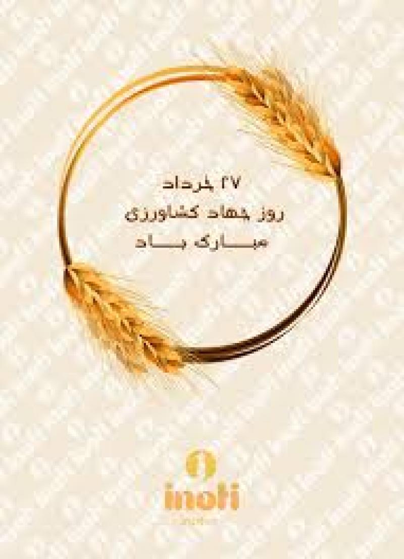 روز جهاد کشاورزی - خرداد 99