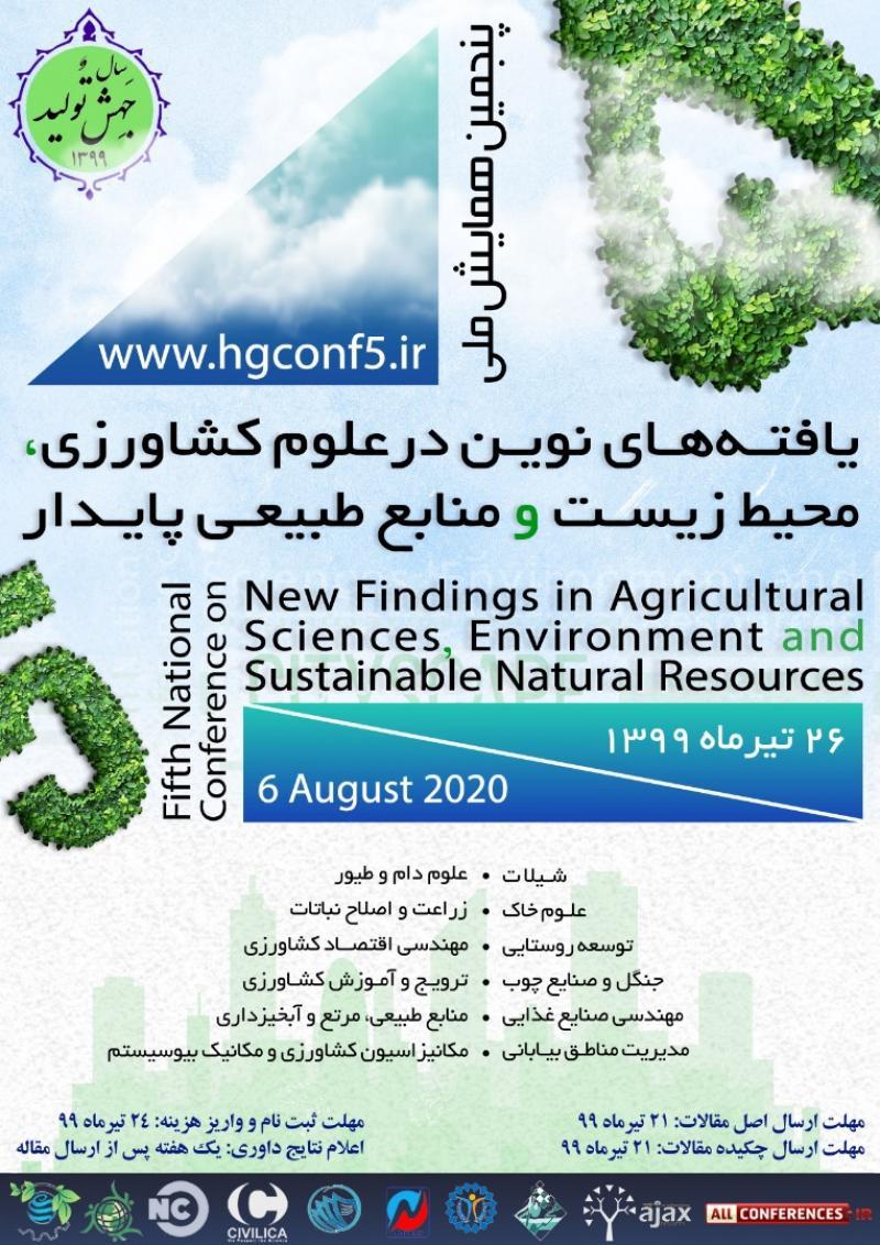 همایش یافته های نوین در علوم کشاورزی ،محیط زیست و منابع طبیعی پایدار جیرفت تیر 99