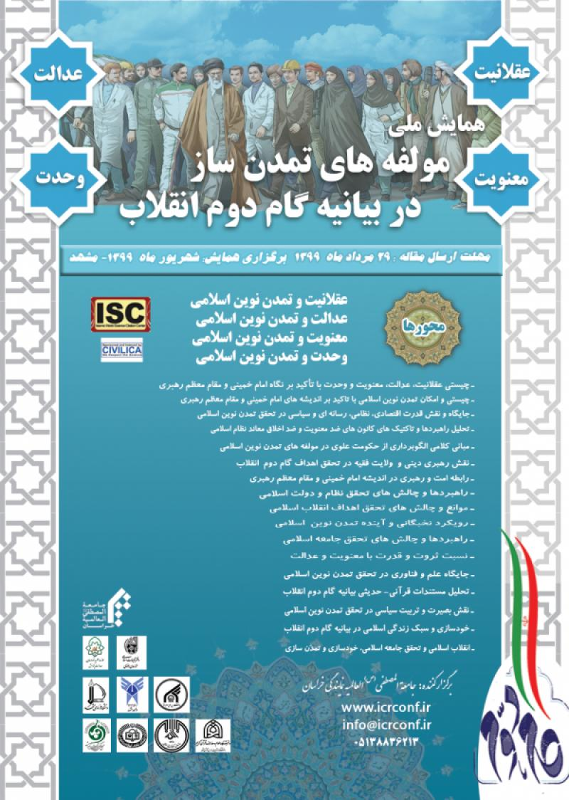 مؤلفههای تمدنساز در بیانیه گام دوم انقلاب مشهد شهریور 99