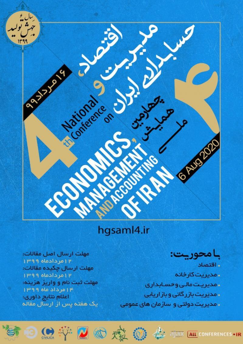 همایش اقتصاد،مدیریت و حسابداری ایران ؛جیرفت - مرداد 99