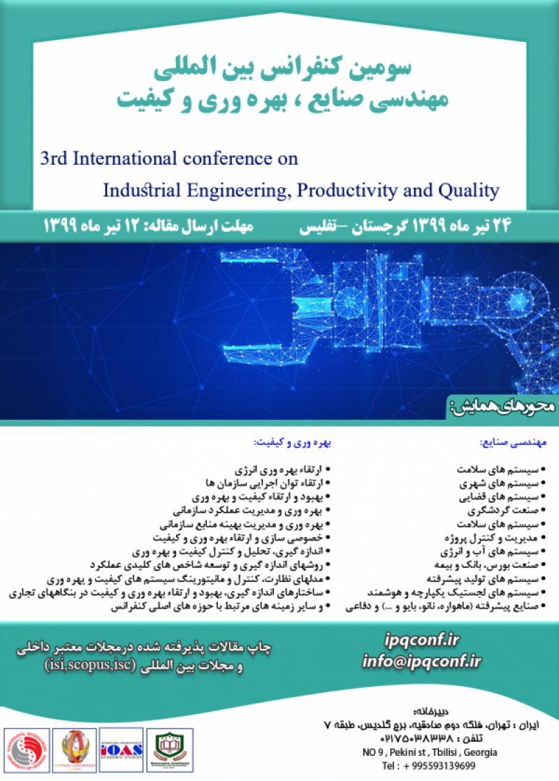 کنفرانس مهندسی صنایع ، بهره وری و کیفیت؛تفلیس - تیر 99