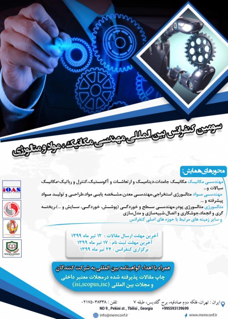 کنفرانس مهندسی مکانیک ، مواد و متالورژی؛تفلیس - خرداد 99