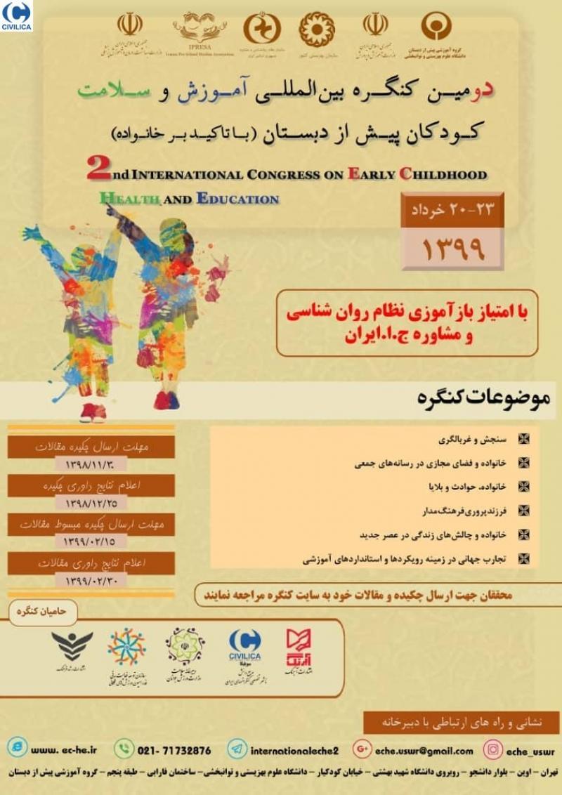 کنگره آموزش و سلامت کودکان پیش از دبستان (با تاکید بر خانواده)؛تهران - خرداد 99