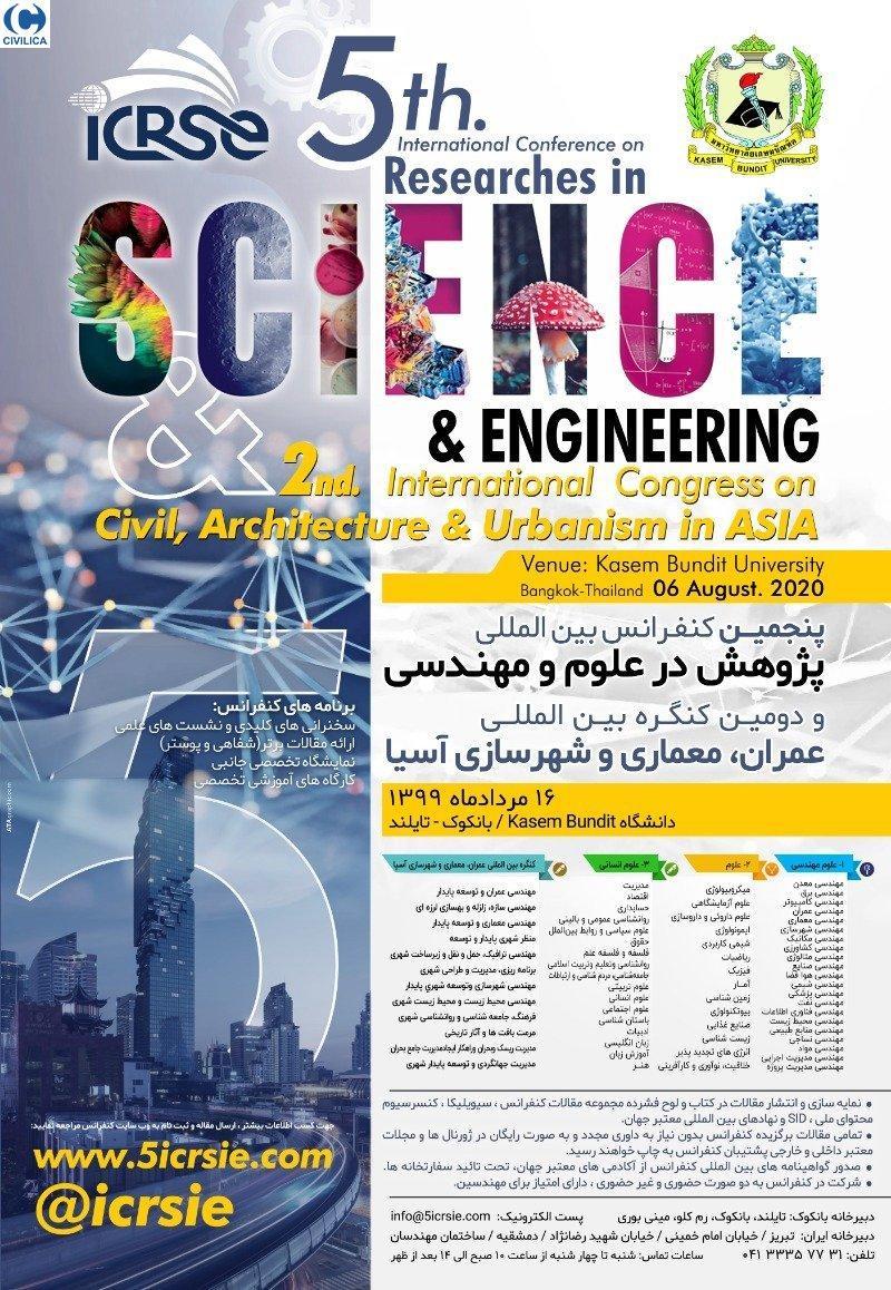 کنفرانس پژوهش در علوم و مهندسی و کنگره عمران، معماری و شهرسازی آسیا؛بانکوک - مرداد 99