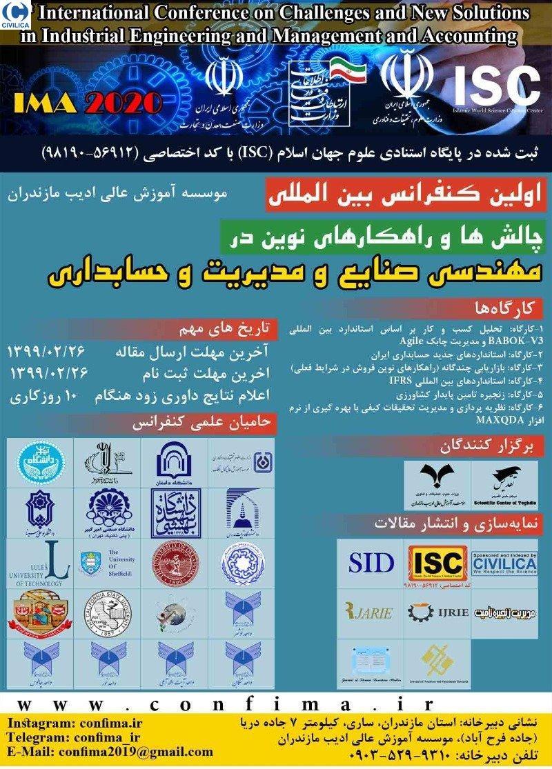 کنفرانس چالش ها و راهکارهای نوین در مهندسی صنایع و مدیریت و حسابداری ؛ساری - تیر 99