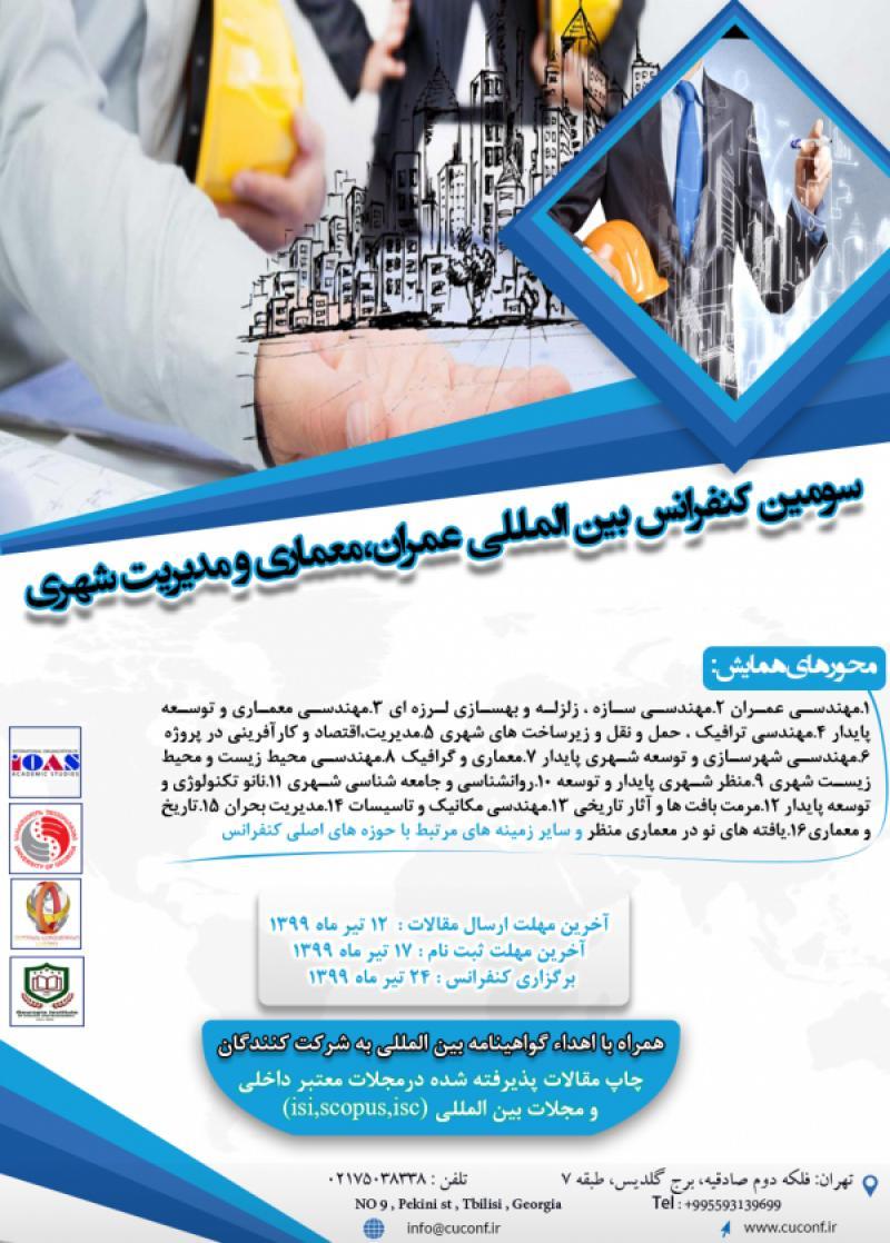 کنفرانس عمران،معماری و مدیریت شهری ؛تفلیس -خرداد 99