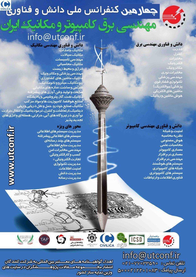 چهارمین کنفرانس دانش و فناوری مهندسی برق کامپیوتر و مکانیک ایران ؛تهران - اردیبهشت 99