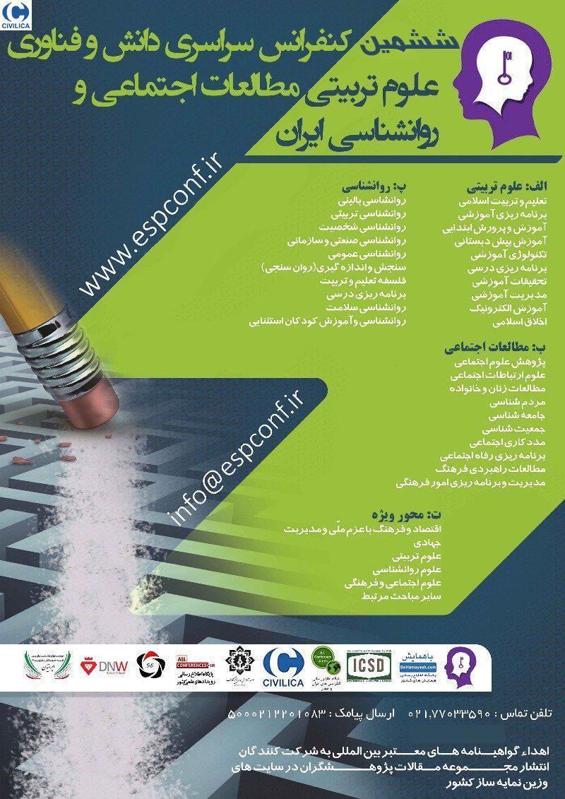 کنفرانس دانش و فناوری علوم تربیتی مطالعات اجتماعی و روانشناسی ایران ؛تهران - اردیبهشت 99