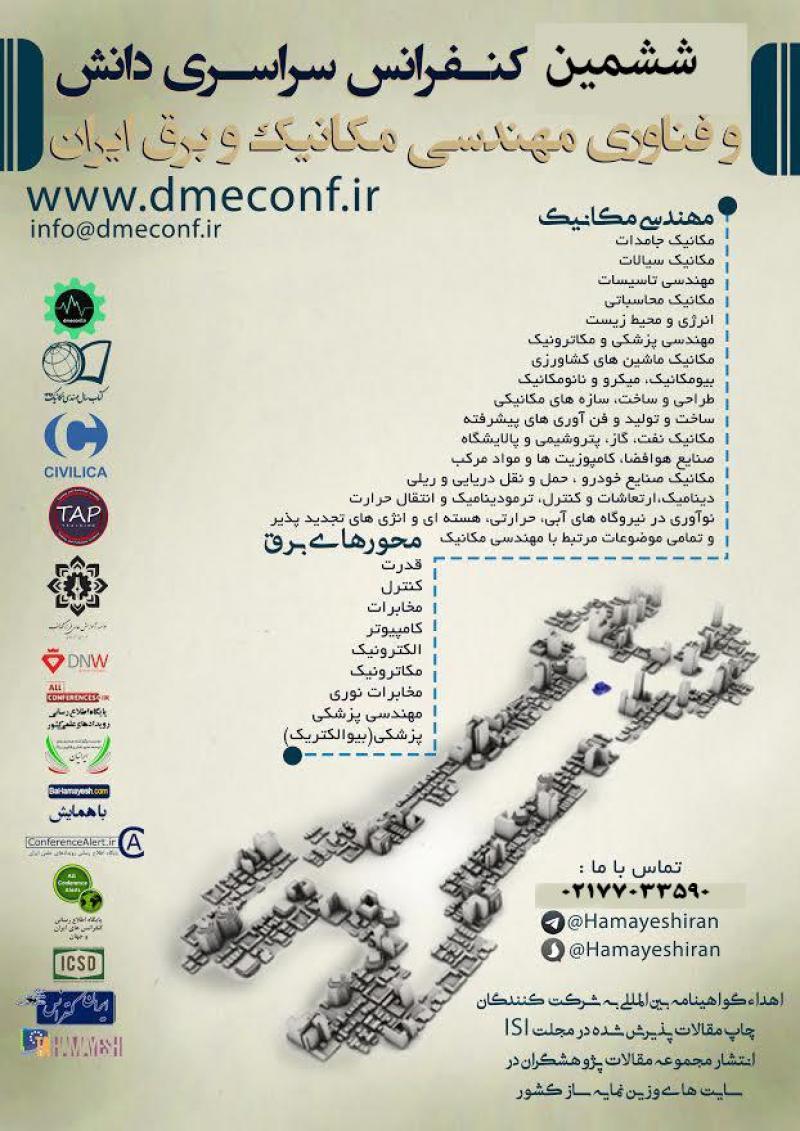 کنفرانس دانش و فناوری مهندسی مکانیک و برق ایران ؛تهران - اردیبهشت 99