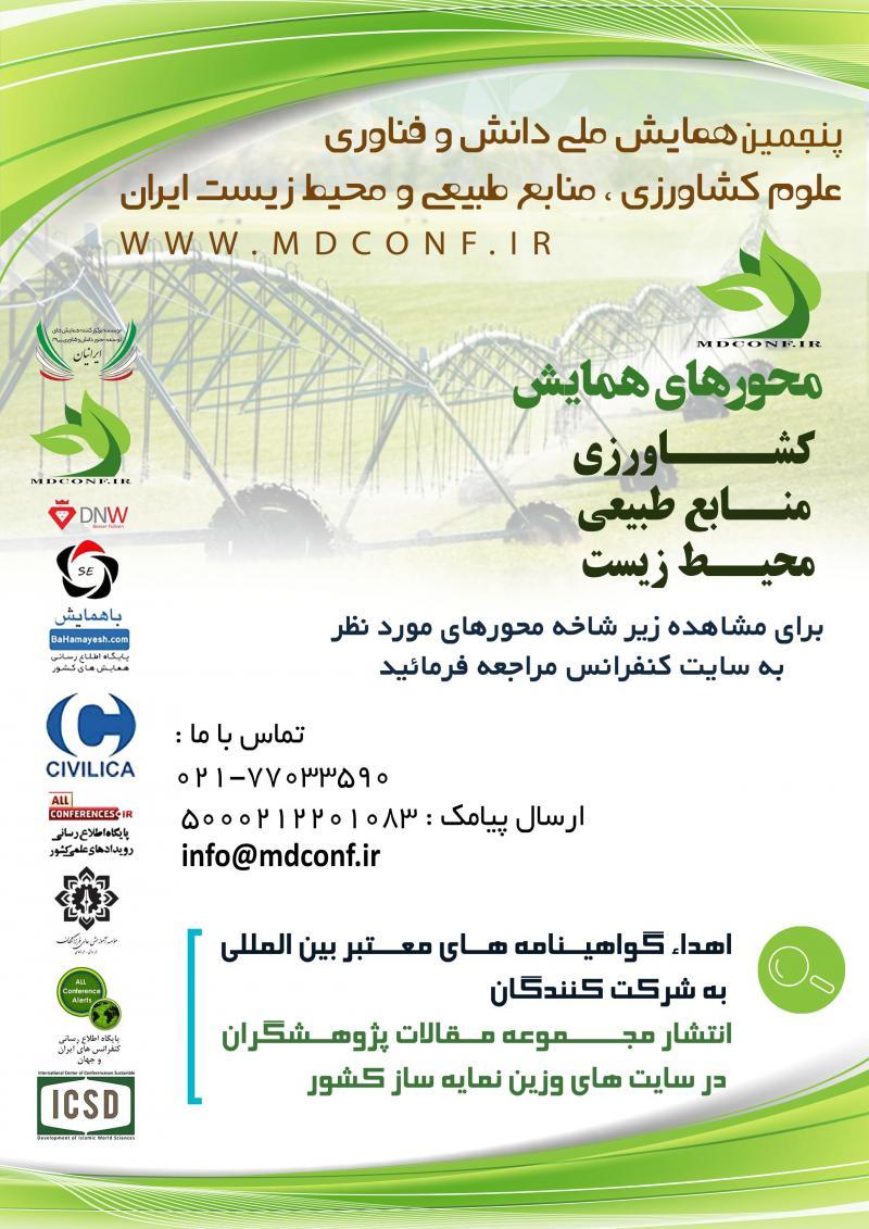 پنجمین همایش ملی دانش و فناوری علوم کشاورزی ، منابع طبیعی و محیط زیست ایران تهران شهریور 99