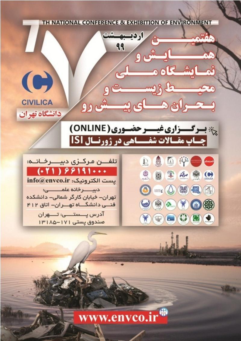 همایش و نمایشگاه محیط زیست و بحران های پیش رو ؛تهران - اردیبهشت 99