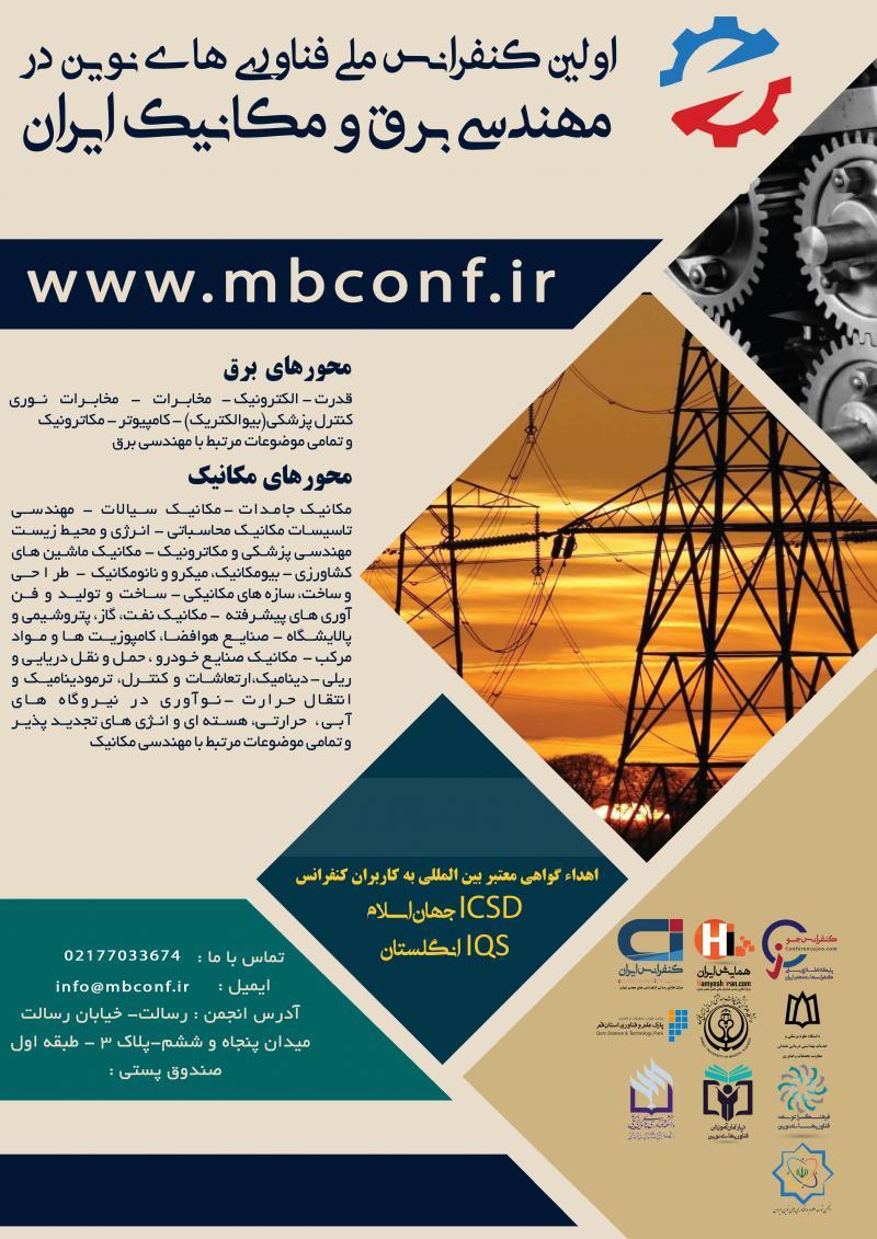 کنفرانس فناوری های نوین در مهندسی مکانیک و برق ایران؛تهران - اردیبهشت 99