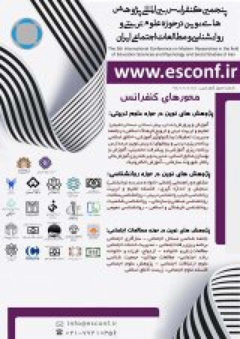 کنفرانس پژوهش های نوین درحوزه علوم تربیتی و روانشناسی و مطالعات اجتماعی ایران ؛تهران - اردیبهشت 99