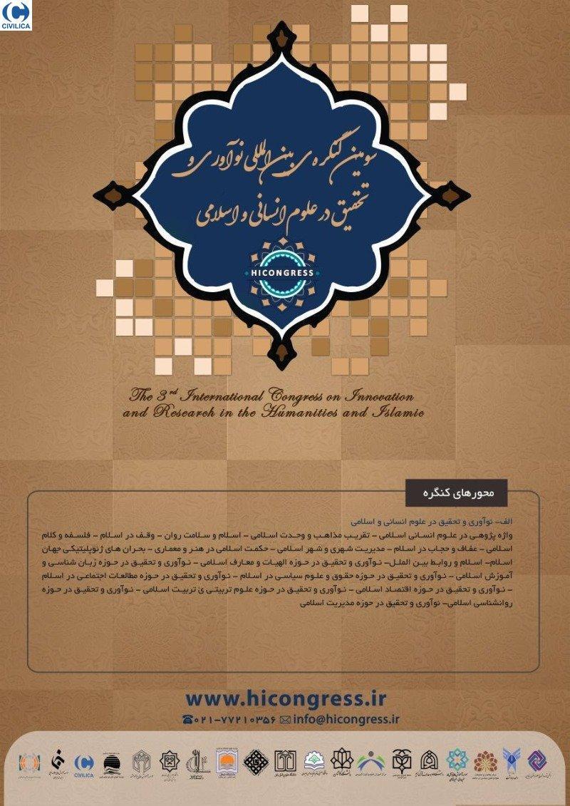 کنگره نوآوری و تحقیق در علوم انسانی و اسلامی ؛ تهران - اردیبهشت 99