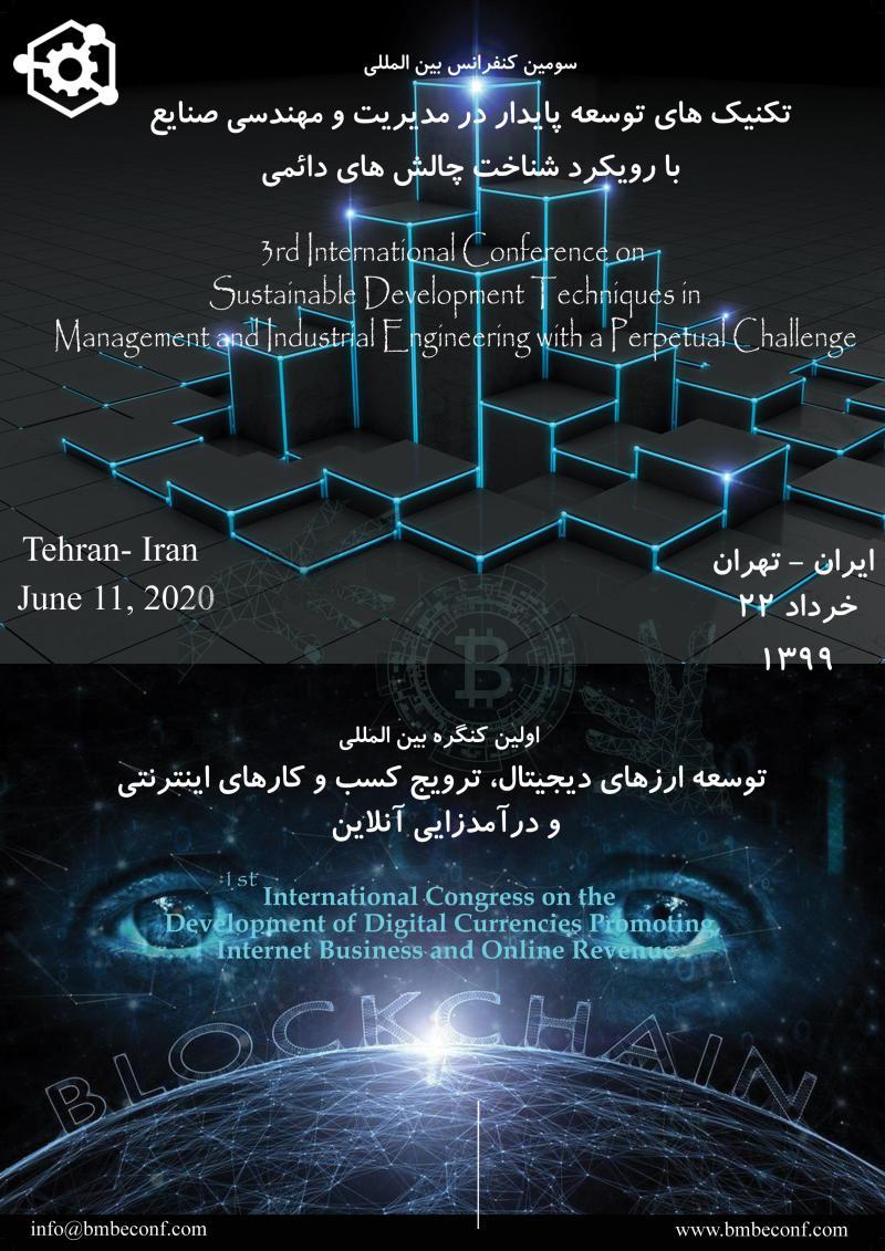 کنگره توسعه ارزهای دیجیتال، ترویج کسب و کارهای اینترنتی و درآمدزایی آنلاین تهران خرداد 99