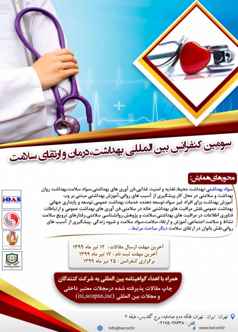 کنفرانس بهداشت،درمان و ارتقای سلامت تفلیس تیر 99
