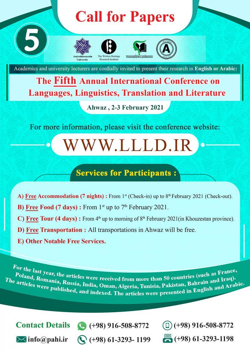 کنفرانس سالانه بررسی مسائل جاری زبان ها، زبان شناسی، ترجمه و ادبیات اهواز بهمن 99