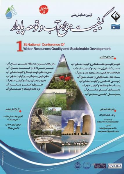 اولین همایش ملی کیفیت منابع آب و توسعه پایدار