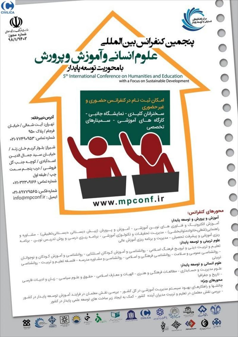 کنفرانس علوم انسانی و آموزش و پرورش با محوریت توسعه پایدار ؛تهران - اردیبهشت 99