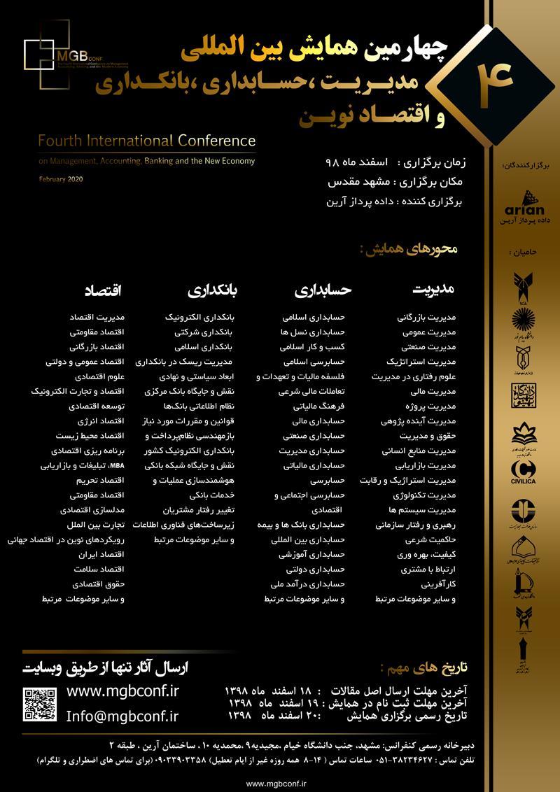 کنفرانس مدیریت،حسابداری،بانکداری و اقتصاد نوین؛مشهد - اردیبهشت 99