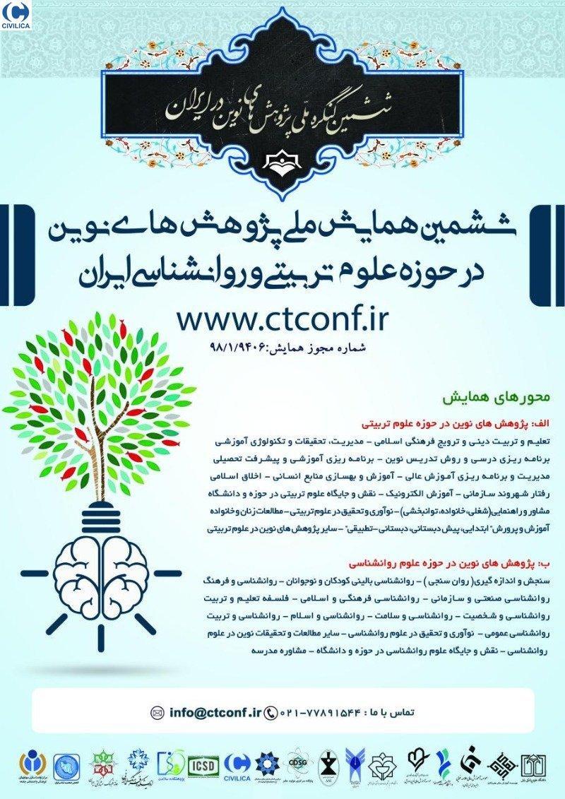 همایش پژوهش های نوین در حوزه علوم تربیتی و روانشناسی ایران ؛تهران - اردیبهشت 99