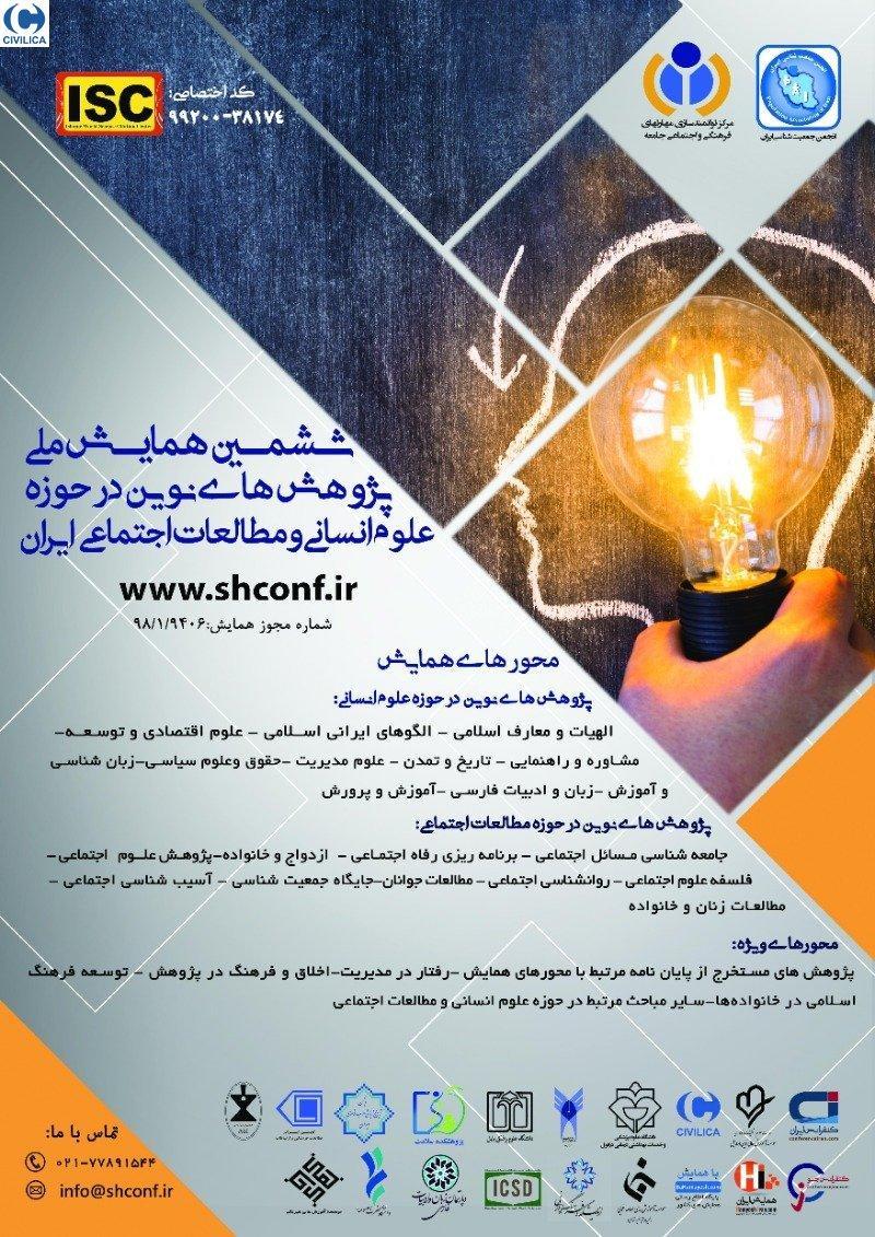 همایش پژوهش های نوین در حوزه علوم انسانی و مطالعات اجتماعی ایران ؛ تهران - اردیبهشت 99